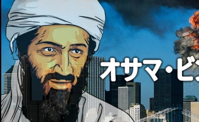 La CIA encuentra anime y juegos eróticos en el ordenador de Osama Bin Laden